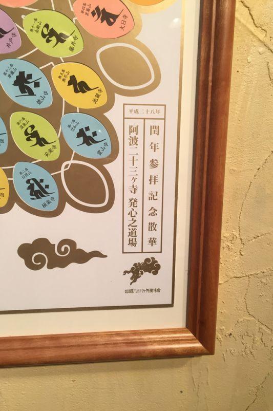 画像3: 四国八十八ヶ所霊場・閏年参拝記念散華・色紙専用額