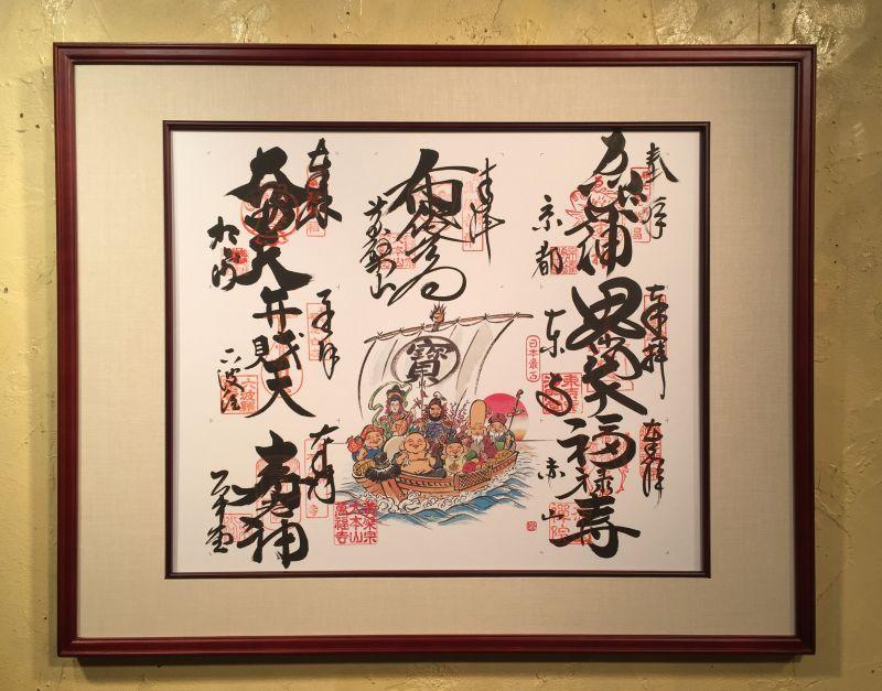 画像1: 京都・都七福神巡り・色紙・専用額