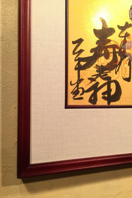画像2: 京都・都七福神巡り・色紙・専用額
