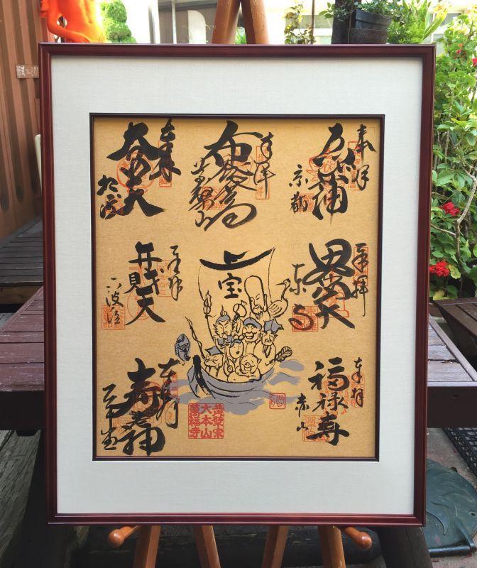 画像3: 京都・都七福神巡り・色紙・専用額
