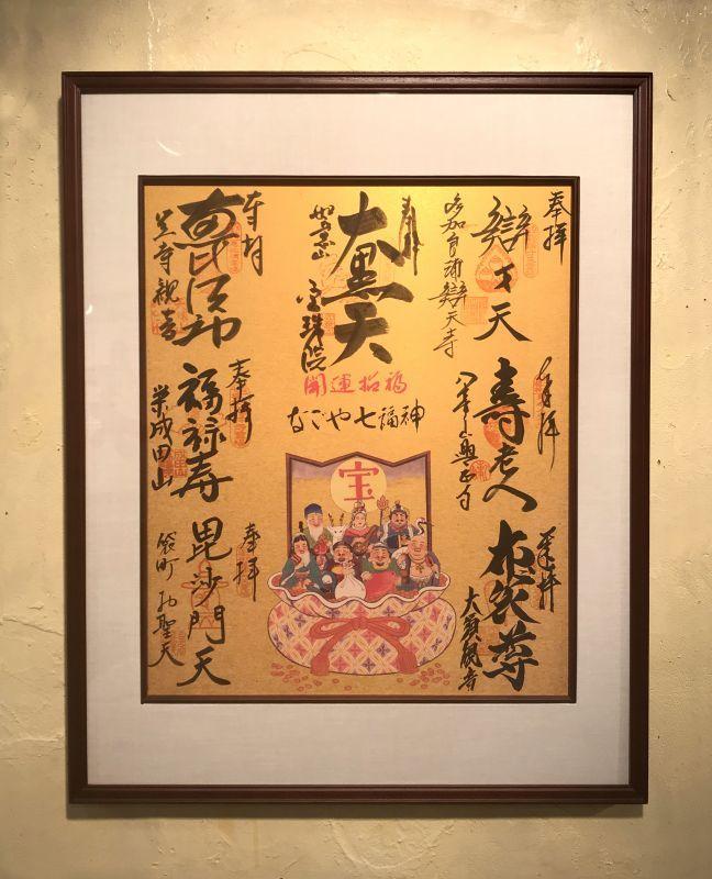 画像1: なごや七福神巡り・色紙・専用額