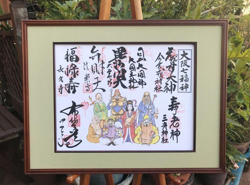 画像2: 大阪・七福神巡り・色紙・専用額