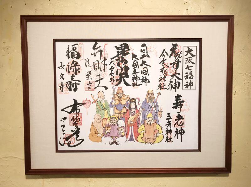 画像1: 大阪・七福神巡り・色紙・専用額