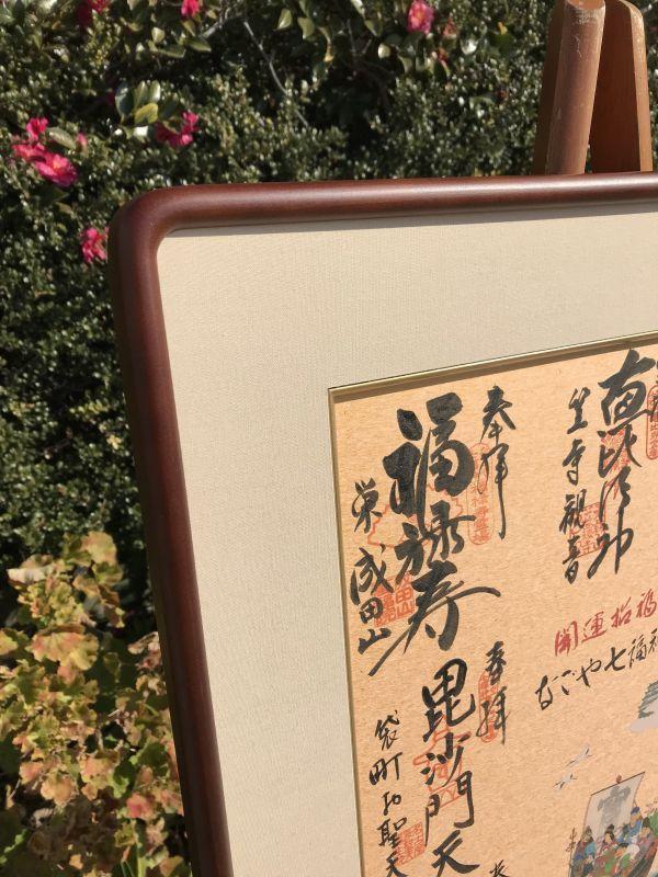 画像2: なごや七福神巡り・色紙・専用額