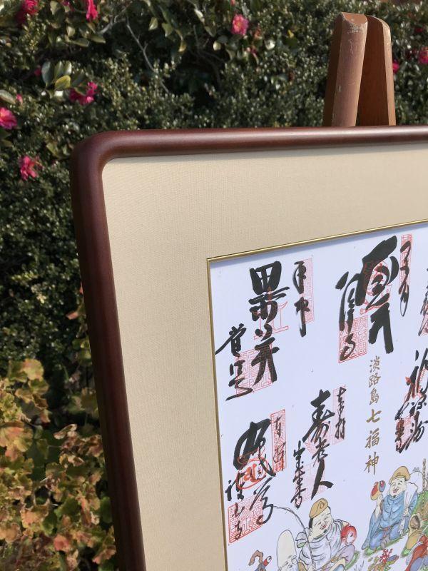 画像2: 淡路島・七福神巡り・色紙・専用額