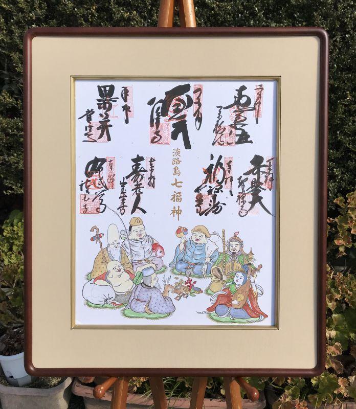 画像1: 淡路島・七福神巡り・色紙・専用額