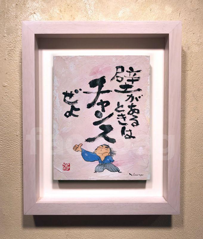 画像2: 坂本龍馬イラスト原画 - 壁があるときはチャンスぜよ -