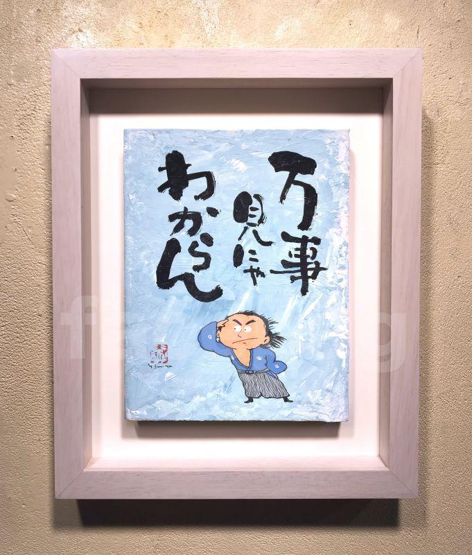 画像2: 坂本龍馬イラスト原画 - 万事見にゃわからん -