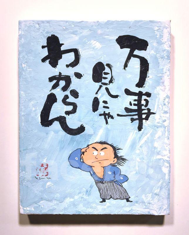 画像1: 坂本龍馬イラスト原画 - 万事見にゃわからん -