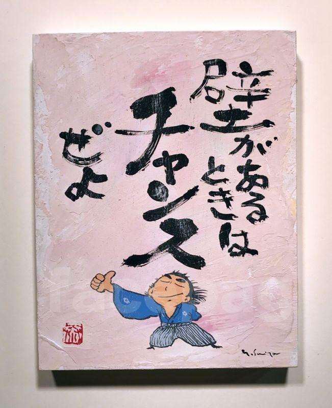 画像1: 坂本龍馬イラスト原画 - 壁があるときはチャンスぜよ -
