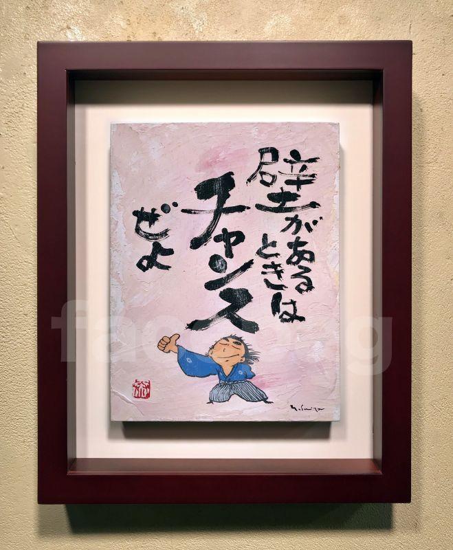 画像3: 坂本龍馬イラスト原画 - 壁があるときはチャンスぜよ -