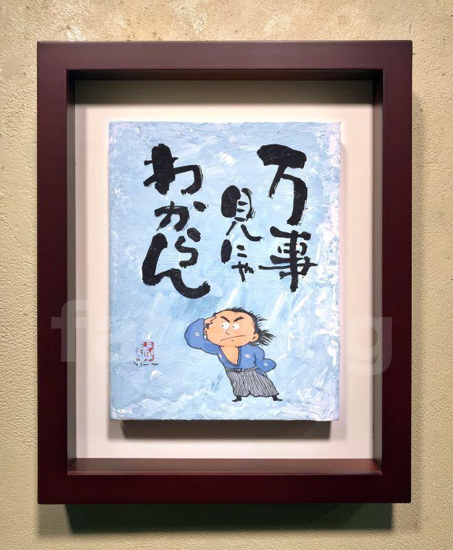 画像3: 坂本龍馬イラスト原画 - 万事見にゃわからん -