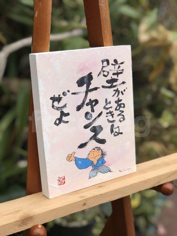 画像4: 坂本龍馬イラスト原画 - 壁があるときはチャンスぜよ -