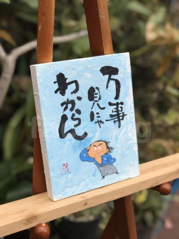 画像4: 坂本龍馬イラスト原画 - 万事見にゃわからん -
