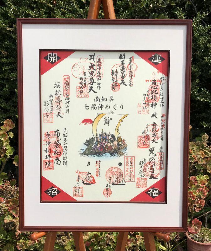 画像3: 南知多七福神めぐり・色紙・専用額
