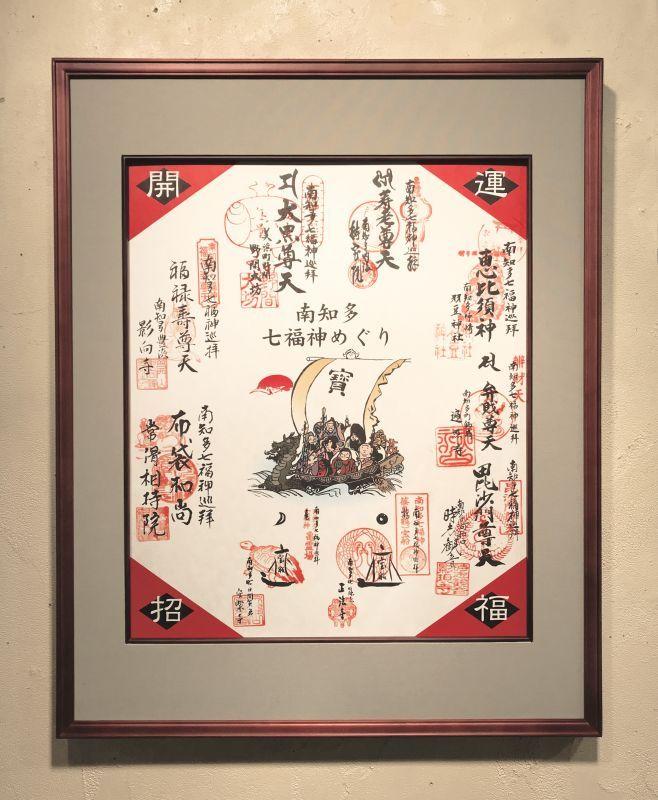 画像1: 南知多七福神めぐり・色紙・専用額