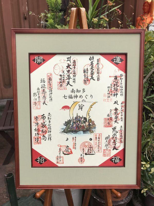 画像2: 南知多七福神めぐり・色紙・専用額