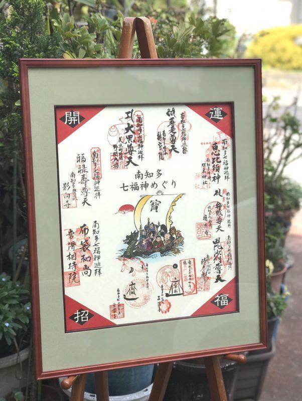 画像4: 南知多七福神めぐり・色紙・専用額