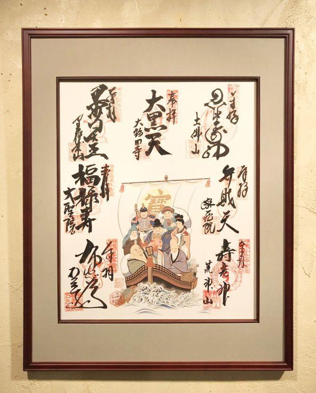 画像1: 伊勢七福神巡り・色紙・専用額