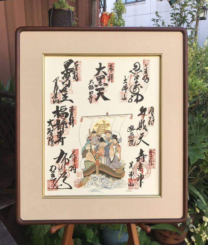 画像1: 伊勢七福神めぐり・色紙・専用額