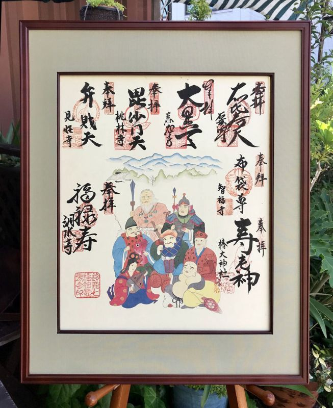 画像2: 鈴鹿七福神巡り・色紙・専用額