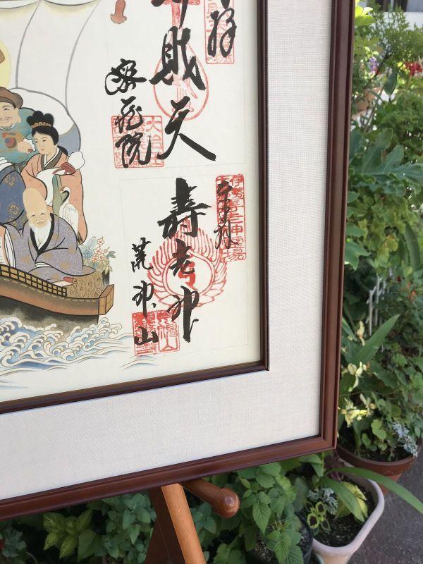 画像3: 伊勢七福神巡り・色紙・専用額
