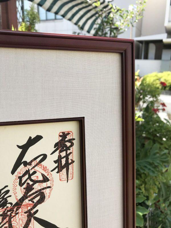 画像3: 鈴鹿七福神巡り・色紙・専用額