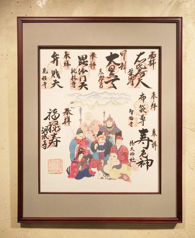 画像1: 鈴鹿七福神巡り・色紙・専用額
