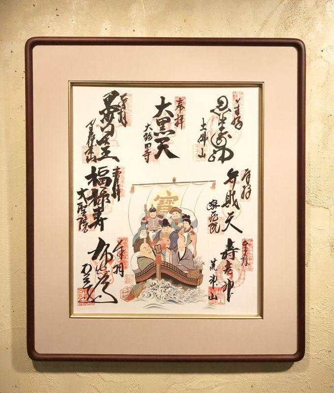 画像2: 伊勢七福神めぐり・色紙・専用額