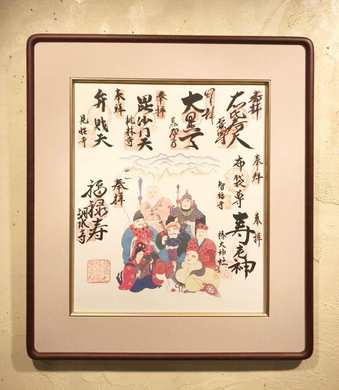 画像2: 鈴鹿七福神めぐり・色紙・専用額