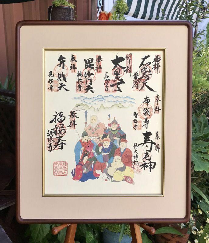 画像1: 鈴鹿七福神めぐり・色紙・専用額